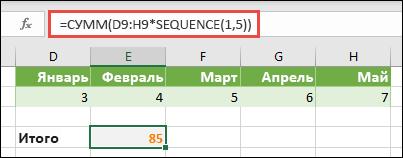Использование констант массива в формулах. В этом примере мы использовали функцию = сумм (D9: H (* SEQUENCE (1; 5)).