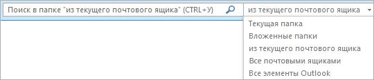 """В Outlook воспользуйтесь полем """"Поиск"""" либо выберите список почтовых ящиков или папку, чтобы найти группу """"Область""""."""