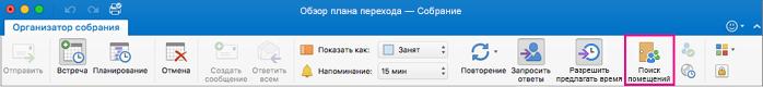 """Лента Outlook с выделенной кнопкой """"Поиск помещения"""""""