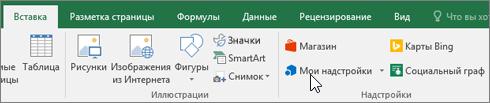 """На вкладке """"Вставка"""" на ленте находится группа """"Надстройки"""" для управления надстройками Excel"""