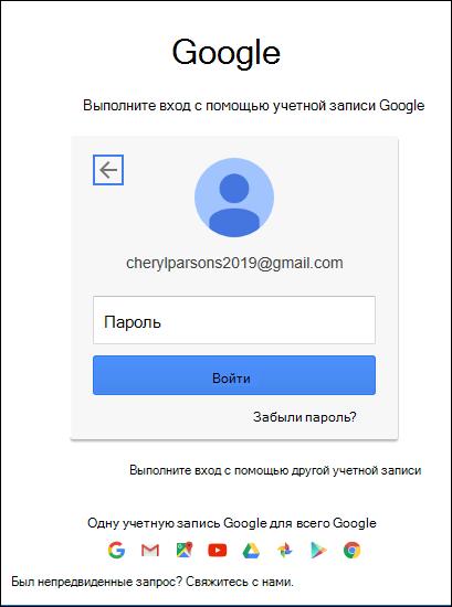 Введите пароль Gmail.