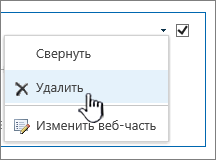 """Список параметров веб-части приложения с выделенной командой """"Удалить"""""""