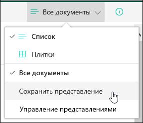 Сохранение пользовательского представления библиотеки документов в Office365