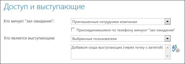 """Снимок экрана: диалоговое окно """"Доступ и выступающие"""""""