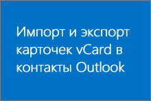 Импорт и экспорт карточек vCard в контакты Outlook