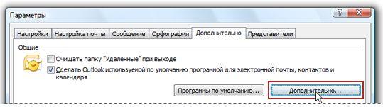Дополнительные параметры в диалоговом окне ''Параметры''