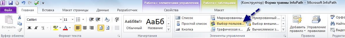 "Вкладка ""Главная"""