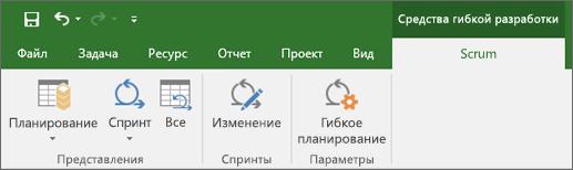 """Снимок экрана: лента Project с вкладкой """"Средства гибкой разработки"""""""