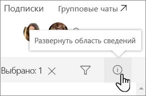 """Снимок экрана: область """"сведения о списке"""""""