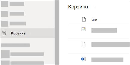 Снимок экрана: вкладка Корзины в OneDrive.com.