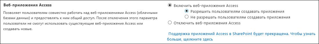 Снимок экрана: параметры веб-приложений Access в Центре администрирования SharePoint