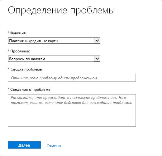 Страница описания проблемы в форме запроса на обслуживание в Центре администрирования Office365