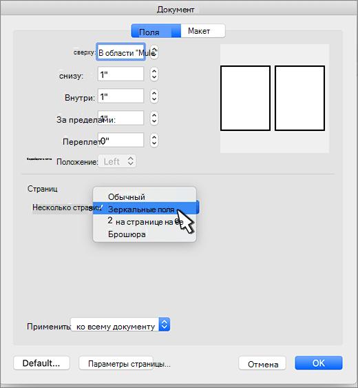 Настройка зеркального поля для набора страниц