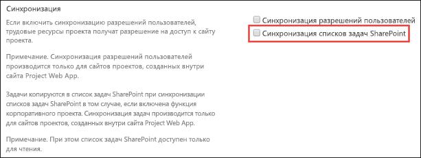 Синхронизация списков задач SharePoint