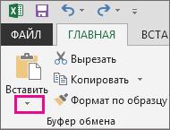 """Стрелка под кнопкой """"Вставить"""", открывающая коллекцию параметров вставки"""