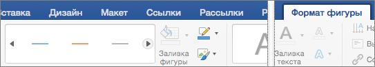 """Вкладка """"Формат фигуры"""" с коллекцией """"Линии"""""""