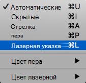 Во всплывающем меню выберите пункт лазерная указка