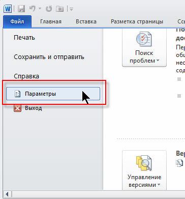 нажмите кнопку «параметры» для открытия диалогового окна «параметры»