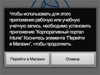 """Нажмите кнопку """"Перейти в магазин"""", чтобы получить приложение """"Портал компании Intune"""""""