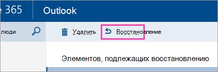 """Снимок экрана: кнопка """"Восстановить"""""""