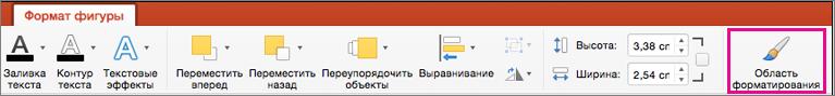 "Вкладка ""Формат фигуры"" в PowerPoint для Mac"