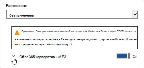 Разверните лицензии для просмотра компонент Microsoft Forms