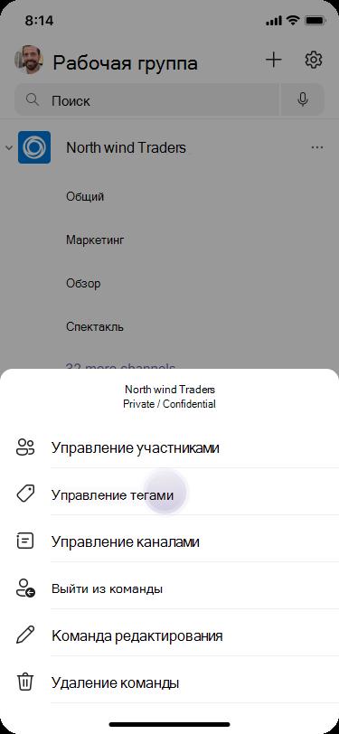 Управление тегами в Teams с помощью iOS
