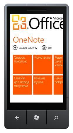 Раздел OneNote Mobile 2010