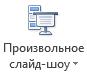 """Кнопка """"Настраиваемый показ слайдов"""""""