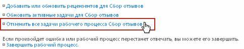 """Ссылка для отмены всех задач сбора отзывов на странице """"Состояние рабочего процесса"""""""