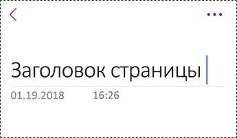 Переименование страницы в OneNote для iOS