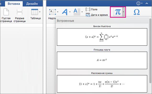 """На вкладке """"Вставка"""" выделен элемент """"Уравнение""""."""