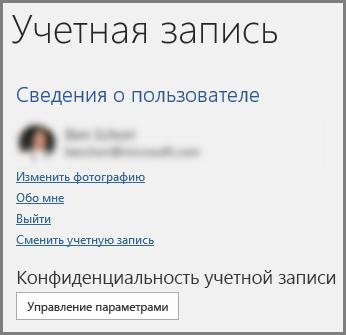 """Панель """"Учетная запись"""" с кнопкой """"Управление параметрами"""" в разделе """"Конфиденциальность учетной записи"""""""