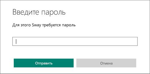 Диалоговое окно ввода пароля