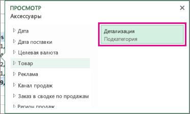 """Кнопка """"Детализировать"""" в окне """"Обзор"""""""