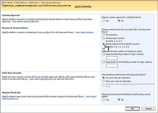 Параметры управления версиями, позволяющие включить управление версиями и сделать обязательным утверждение и извлечение