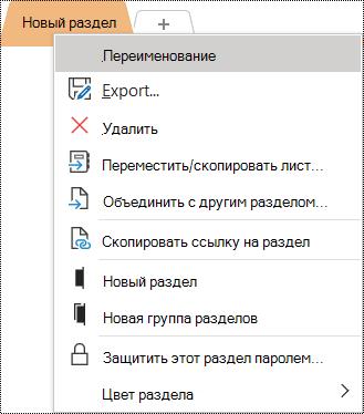 """Снимок экрана: контекстное меню с выбранной командой """"Переименовать""""."""