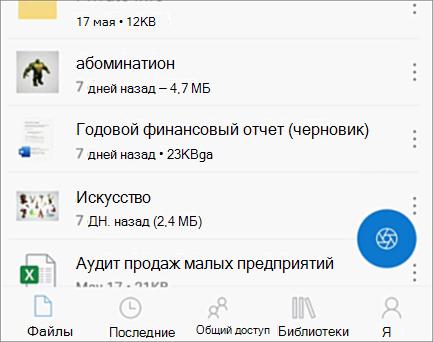 OneDrive для iOS
