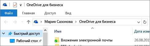 Старый клиент OneDrive для бизнеса для настольных ПК