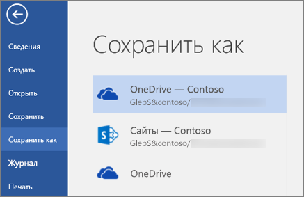 Сохранение документа Word в службе OneDrive для бизнеса