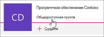 """Подзаголовок """"Группа"""" отображается на сайтах, подключенных к группе"""