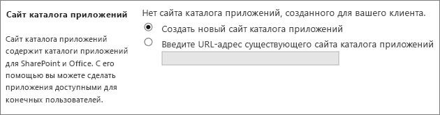 """Диалоговое окно сайта каталога приложений с выбранным пунктом """"Создать новый сайт каталога приложений""""."""