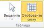 Группа ''Таблица'' в Publisher 2010