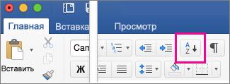 """На вкладке """"Главная"""" нажмите кнопку """"Сортировка"""""""