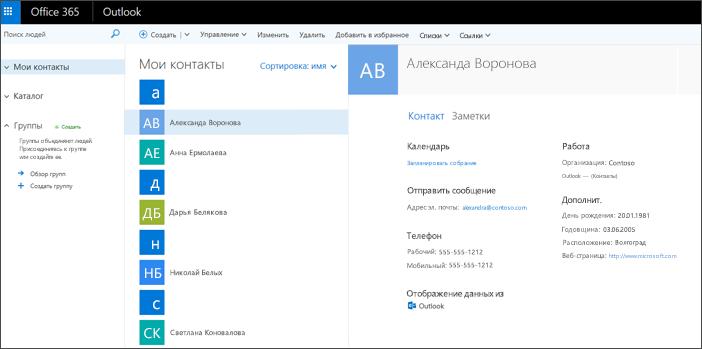 После импорта контактов они выглядят в Outlook в Интернете примерно так.
