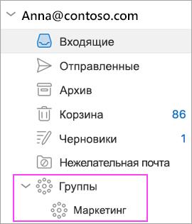 Outlook Groups доступны в Office365!