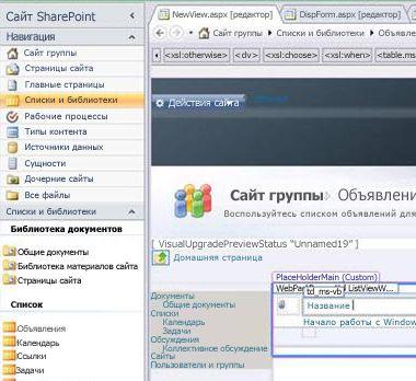 Создание представления в Microsoft SharePoint Designer 2010