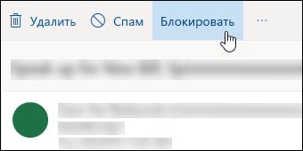 Параметр блокировки сообщения в Outlook.com