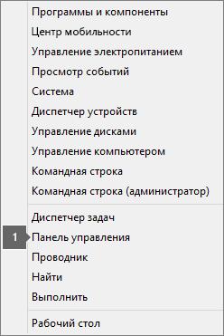 Список команд и параметров, которые отображаются после нажатия клавиш Windows+X