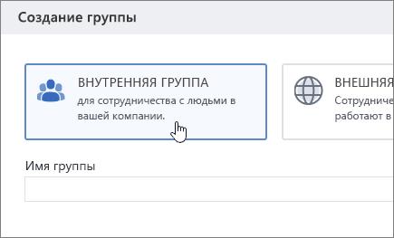 """Снимок экрана: экран """"Создание группы"""" в Yammer с выбранным параметром """"Внутренняя группа""""."""